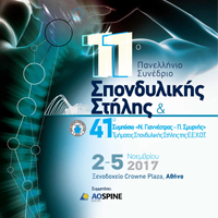11th Hellenic Spine Congress